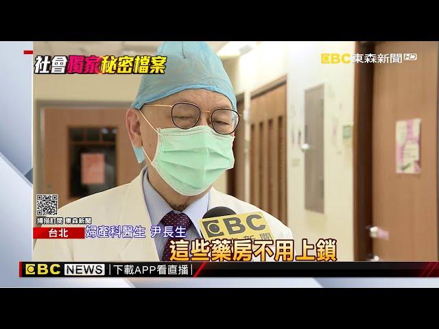 管制藥黑市? 藥:高價藥恐遭套利 醫院:每日清點@東森新聞 CH51