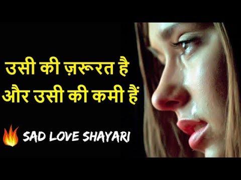 Ek Tarfa Pyar Shayari || Heart Broken Shayari || Sad Love Shayari In Hindi By Ab Hope