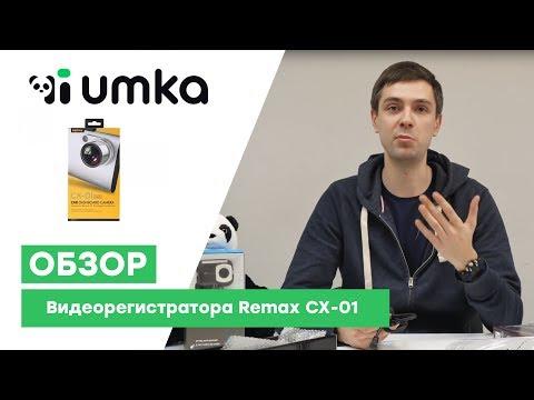 Видеорегистратор Remax CX 01 || Распаковка и обзор автомобильного видеорегистратора