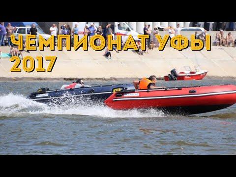 Видео отчет по лодочным соревнованиям в Уфе. Гонки на ПВХ лодках и катерах, авария катамарана.