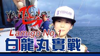 2019 Lamigo No 1 白龍丸實戰(6/22/19)