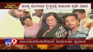 Sumalatha Ambareesh u0026 Abishek Ambareesh to Continue Their Campaign in Mandya Today
