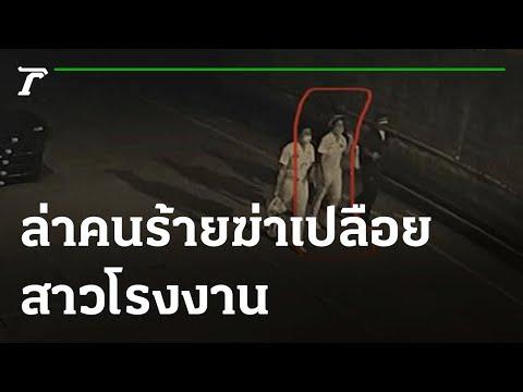 เร่งหาเบาะแส คนร้ายฆ่าเปลือยสาวโรงงานทิ้งศพในคลอง   290764   ข่าวเที่ยงไทยรัฐ
