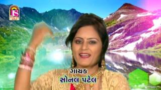 Download Hindi Video Songs - Gogo Maaro Gomdhani | New Gujarati Song | Sonal Patel Best DJ Song | Latest Hit