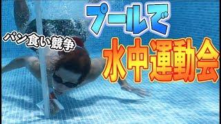 プールで運動会の種目やったら楽しすぎてマジ卍【玉入れ、パン食い競争、綱引き、大玉転がし、リレー】 thumbnail