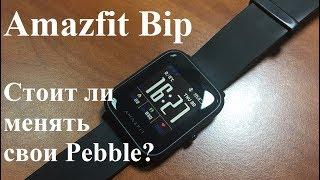 amazfit Bip vs Pebble Watch  Обзор Xiaomi Huami Amazfit Bip A1608 и опыт эксплуатации  Часть 1