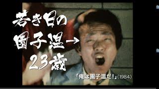 ムビコレのチャンネル登録はこちら▷▷http://goo.gl/ruQ5N7 映画監督に留...