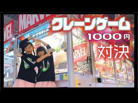 クレーンゲーム1000円対決🌟ももかちゃんとガチバトル?【ももかチャンネル】+【ほのぼの番組】