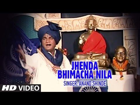 JHENDA BHIMACHA NILA - NILI SALAAMI (BHEEM GEETE) || Jai Bheem - T-Series Marathi