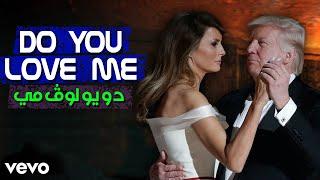 Trump Sings - Do You Love Me | ترامب يغني - دو يو لوف مي