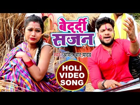 होली (2018) सबसे दर्दभरा होली गीत - Amit R Yadav - Bedardi Sajan - Yaar Ke Holi - Bhojpuri Holi Song