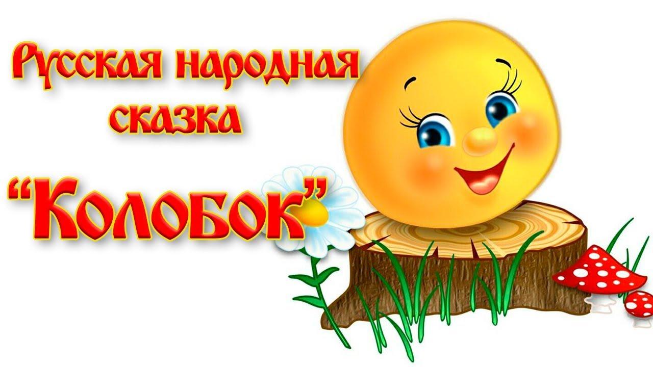 картинки надпись русская народная сказка утра ленту