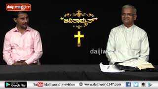 Jeevitamruth│Episode 275│Daijiworld Television