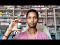 Septran syrup uses and side effects  मात्र 10 रूपये में इतने सारे फायदे