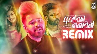 Aththama Kathawak (OFFICIAL REMIX) - Kalana Fernando (DJ EvO)   Sinhala Remix Songs   Sinhala DJ