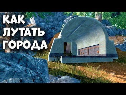 КАК ЛУТАТЬ ВСЕ ГОРОДА - Last Day Rules Survival Гайд - Rust Mobile - Часть 1