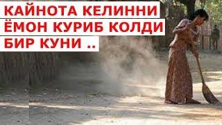 КАЙНОТА ЯНГИ КЕЛИННИ ЁМОН КУРИБ КОЛДИ БИР КУНИ ..