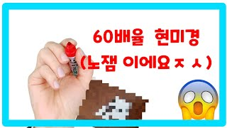 60배율 현미경! !!