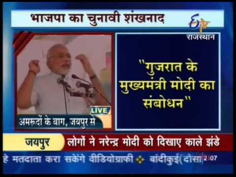 Shri Narendra Modi's Speech in Jaipur during the conclusion of Suraaj Sankalp Yatra. (Sep 10, 2013)