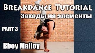 Breakdance video / BBoy Malloy / заходы на элементы /part 3 / Видео уроки танцев