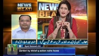 News Beat, 02 August 2015 Samaa Tv