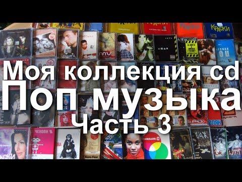 Моя коллекция Cd дисков - Поп музыка. Часть 3