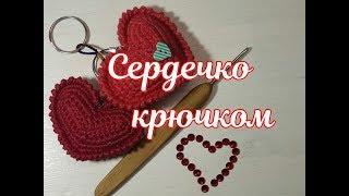 Сердечко 💕 крючком, Heart crochet, DIY