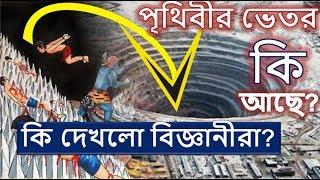 পৃথিবীর রহস্যময়  গর্ত । deepest bhorehole in the world in Bengali   Kola SuperDeep   ajab jagat Thumb