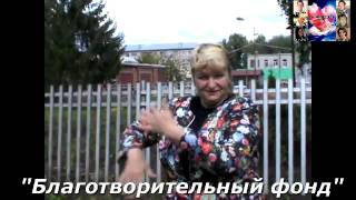 """""""Благотворительный фонд""""-4часть"""
