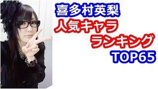 【喜多村英梨】キタエリの演じた人気キャラランキング2018TOP65 他の動...