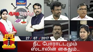 Aayutha Ezhuthu Neetchi 27-07-2017 Stalin's arrest and neet protest  – Thanthi TV Show
