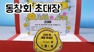 동창회 초대권 만들기/동창회 초대장/ 졸업식/종업식/이…