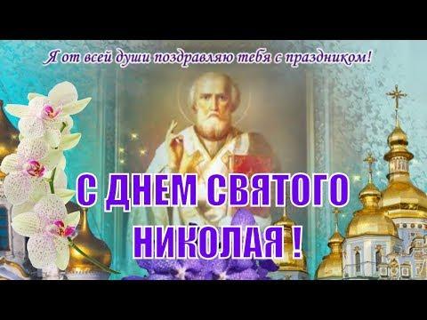 День Святого Николая🌸Красивое поздравление с Днём Святого Николая чудотворца 19 декабря - Смотри ютуб