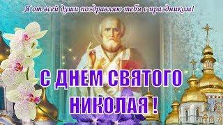 День Святого Николая🌸Красивое поздравление с Днём Святого Николая чудотворца 19 декабря