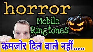 How to set scary ringtones in your Android phone# डरावनी  रिंगटोन