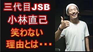 【真面目で努力家】三代目J Soul Brothers小林直己笑わない理由とは・・...