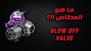 ما هو البلو اوف فالف ( العطاس ) ؟؟! / blow off valve ( BOV )