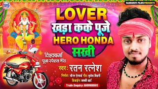 Ratan Ratnesh  - Lover खड़ा कके पूजे HERO HONDA सखी - विश्वकर्मा पूजा स्पेशल Audio Song - Lover