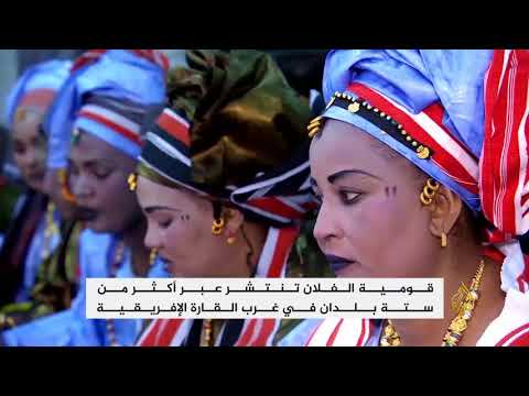 مهرجانات تخلد ثقافة الفلان في غرب أفريقيا  - نشر قبل 26 دقيقة