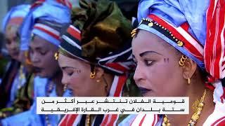 مهرجانات تخلد ثقافة الفلان في غرب أفريقيا