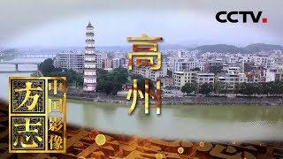 《中国影像方志》 第499集 广东高州篇| CCTV科教