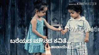 Bareyada mounada kavithe song || emotional heart touching song