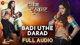 बड़ी उठे दरद Badi Uthe Darad | Dabang Sarkar | Khesari Lal Yadav, Priyanka Singh | Kajal Ragwani