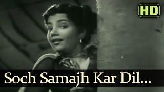 Soch Samajh Kar Dil Ko Lagana - Jaal Songs - Dev Anand - Geeta Bali - SD Burman Hits