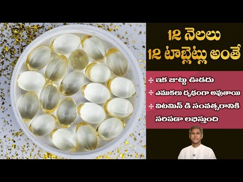 Capsule for Faster Hair Growth | Bone Strength | Excess Vitamin D | Dr. Manthena's Health Tips