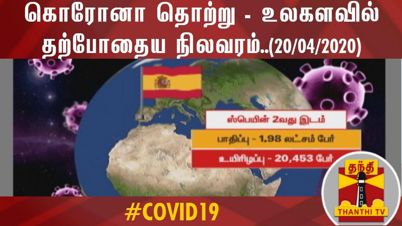 (20/04/2020) கொரோனா தொற்று – உலகளவில் தற்போதைய நிலவரம்.. | COVID-19 | World Corona Update