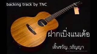 ฝากเบิ่งแนเด้อ - เอิ้นขวัญ backing track cover by TNC