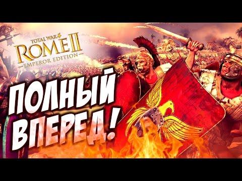 ПОЛНЫЙ ВПЕРЕД! - Total War ROME 2 #17