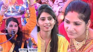 पूनम शास्त्री के नए गीत पर पूरी पंडाल झूम गयी ||Poonam shastri new song bhagwat katha
