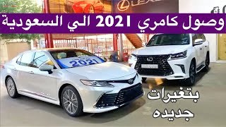 وصول كامري 2021 الي السعودية مع تغيرات جديده